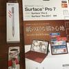 給付金10万円の2万円を使ってsurfaceペンとワイヤレスイヤホンを購入した話