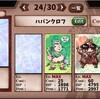 構築名バトル祭【100回記念企画?】