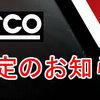 スパルコ レーシングスース価格改定のお知らせ