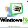 Windowsの思い出を振り返る