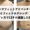 リングフィットアドベンチャー(とフィットボクシング)で7ヶ月で12キロ減量した話
