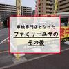 ファミリーユサのその後...(2020年2月現在)【車検専門店】