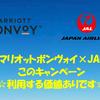 Marriott Bonvoyと提携航空会社(JAL)のボーナスポイントのキャンぺーン!年末までの旅行を検討中の方は得するかも!