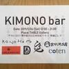KIMONO barは21時まで!