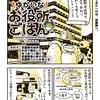 【12月第3週】最近の活動報告・告知+冬コミ情報