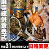 中将姫を極楽堂へ導く儀式【當麻寺 練供養】(葛城市)
