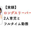 【実録】ロングスリーパーなママと2人育児とフルタイム勤務