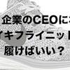 ザッカーバーグとお揃いも買える。IT企業大物CEO着用スニーカーまとめ。
