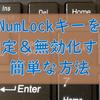 【NumLockキー固定方法】もう打ち間違えても大丈夫!NumLockキーを固定するソフト「NumLockLock」でキーを簡単に無効化しました!