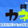 ジャンプ+で好評連載中「カネナシくん」! コミックス第2巻発売!