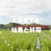 上海地下鉄の始発と終電のまとめ