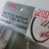 ダイソーで即買いした自転車用品【レビュー】