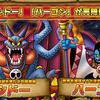 DQLSL・フレンド募集&BOX紹介()