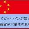 中国で仮想通貨が全面規制!? ビットコイン大暴落の経緯と現在の価格は?