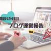 【ブログ運営報告】開設4か月目のPV数や収益はいかに…?