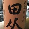 田从(たびと)、山廃純米酒16BYの味。