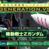 20160921 GENERATION.VS 機動戦士Zガンダム ハマーン専用ガザC