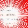 NHKアニメ投票企画『ベスト・アニメ100』中間発表で「星の子ポロン」が45位にランクイン! そして気になる藤子アニメの順位は!?