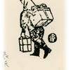 [企画展]★香川軍男 いも版画で描く北の情景 展
