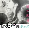 個展【樋口鳳香・墨美神展~春の水】ロゴについて