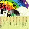 ギターで謳(うた)う 阿久 悠の世界 CD付き