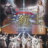 ☆牧阿佐美バレヱ団公演「三銃士」(3月4日(土)15:00開演および5日(日)14:00開演)まで2週間をきりました♪