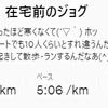 【平日】在宅の日は走る