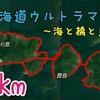 【とびしま海道ウルトラマラニック100km】来秋やれたらな♪