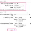 AWS RDSの拡張モニタリングをMackerelで監視する