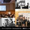 日経BP ライフ&マネーFesta2018に出展しました