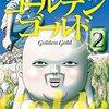 ゴールデンゴールド / 堀尾省太(1)(2)、福の神に支配されていく小さな離島ホラー