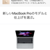 Appleオンラインストアで初売り、最大1.8万円分のギフトカード 1月2日限定