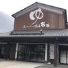 新鮮野菜が買える岡崎のスーパー銭湯「葵湯」