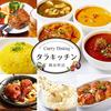 【オススメ5店】錦糸町・浅草橋・両国・亀戸(東京)にあるカレーが人気のお店