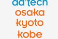 アドテック京都・神戸に登壇します