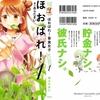 『ほおばれ!草食女子 1巻』感想。今日も無職だ、雑草が旨い!:あらたまい
