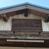 「赤ホキ」の出発駅 美濃赤坂駅探訪 JR東海 完乗の旅 2日目②
