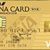 ANA VISA ワイドゴールドカード入会キャンペーン【終了】(2017年1月16日からのキャンペーンも紹介しています)
