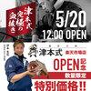 【津本式 究極の血抜き】楽天市場にオープン!話題の魚が購入できる!