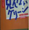 ジョン・スラデック「見えないグリーン」(ハヤカワ文庫)