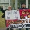 田口運送・都流通商会残業代請求訴訟、残る1訴訟も4月7日に勝利和解成立!