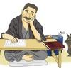 江戸時代の小説家の著作権について <考察>