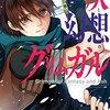 【漫画感想】灰と幻想のグリムガル 1