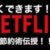 【本音でレビュー】Netflixって結局どうなの?格安契約の方法も!