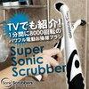 水回りの汚れをパワフルに落としてくれる電動お掃除ブラシ「スーパーソニック スクラバー」番組有吉ゼミで紹介。