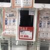 【おすすめ】GEOでiPhone7が2万円台(税抜き)でセール中。