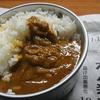 乾燥野菜カレー