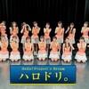 【ハロドリ。第77回前半】2021年09月27日 ハロドリ。雑感【「Hello! Project 研修生発表会 2021 9月 〜STARS〜」東京公演舞台裏に密着!】
