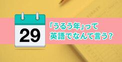 4年に1度!「うるう年」に関する英語表現や由来を紹介!