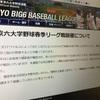 東京六大学野球春季リーグ戦の開幕に関すること